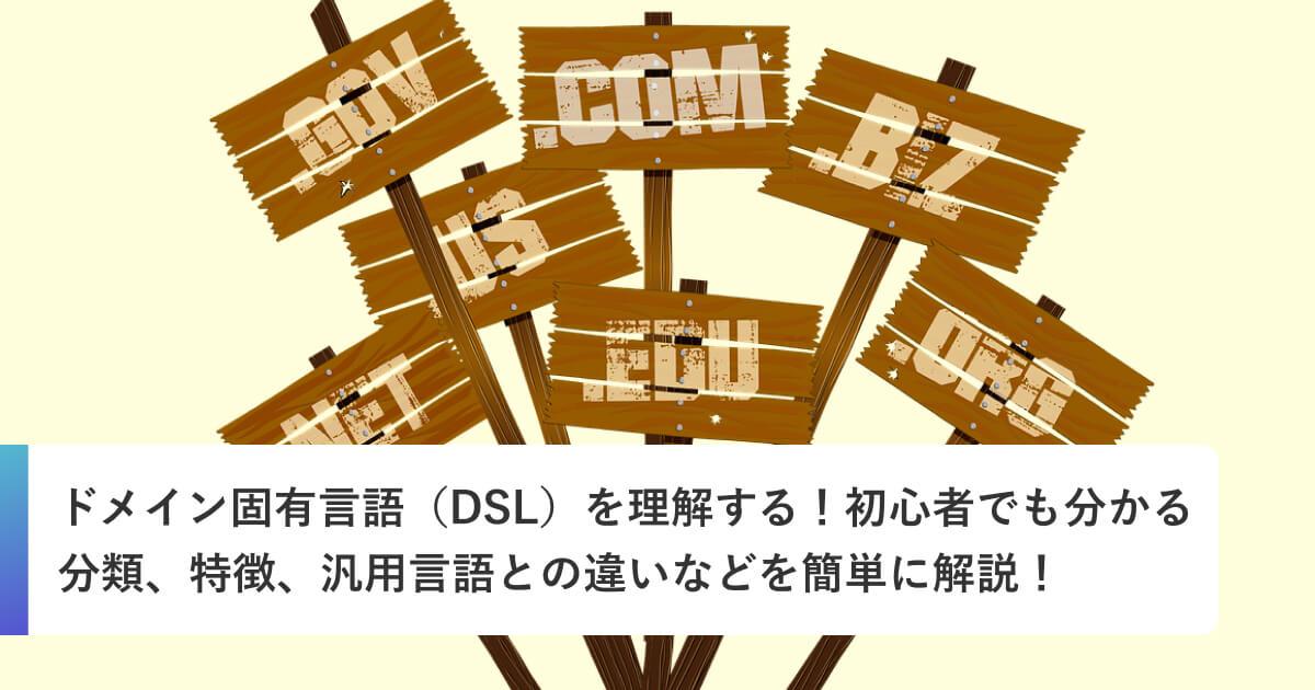 ドメイン固有言語(DSL)を理解する!初心者でも分かる分類、特徴、汎用言語との違いなどを簡単に解説!