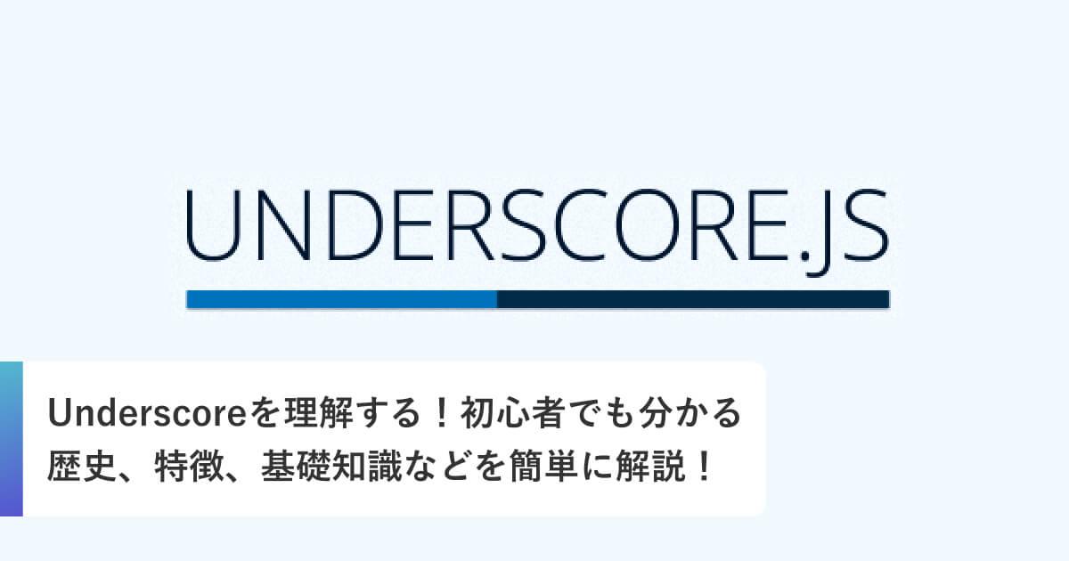 Underscore.jsを理解する!初心者でも分かる歴史、特徴、基礎知識などを簡単に解説!