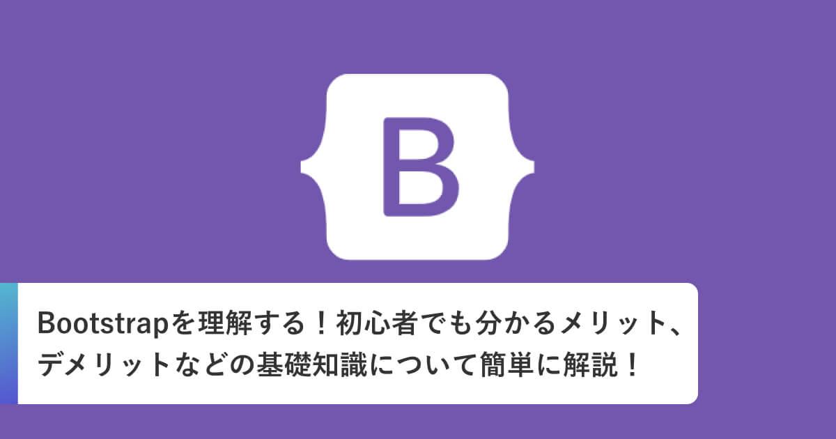 Bootstrapを理解する!初心者でも分かるメリット、デメリットなどの基礎知識について簡単に解説!
