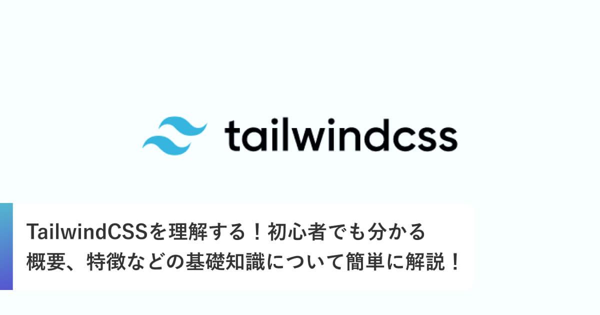 TailwindCSSを理解する!初心者でも分かる概要、特徴などの基礎知識について簡単に解説!