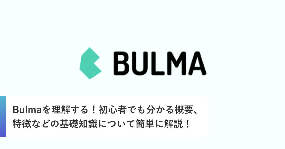 Bulmaを理解する!初心者でも分かる概要、特徴などの基礎知識について簡単に解説!