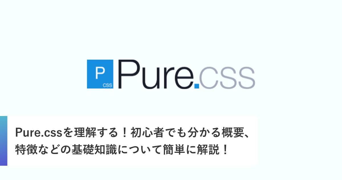 Pure.cssを理解する!初心者でも分かる概要、特徴などの基礎知識について簡単に解説!